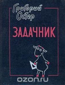 «Задачник» Григорий Бенционович Остер