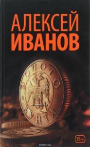 «Золото бунта» Алексей Иванов