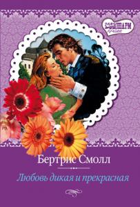 «Любовь дикая и прекрасная» Бертрис Смолл