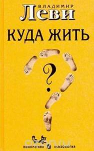 «Куда жить?» Владимир Леви
