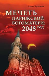 «Мечеть Парижской Богоматери: 2048 год» Елена Чудинова