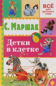 «Детки в клетке» Самуил Маршак