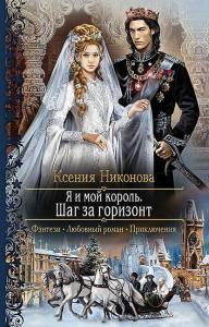 «Я и мой король. Шаг за горизонт» Ксения Никонова