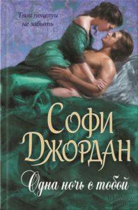 «Одна ночь с тобой» Софи Джордан