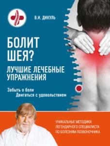 «Болит шея? Лучшие лечебные упражнения» Валентин Дикуль