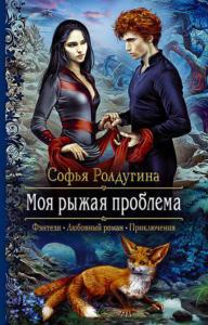 «Моя рыжая проблема» Софья Ролдугина