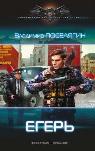 «Егерь» Владимир Поселягин