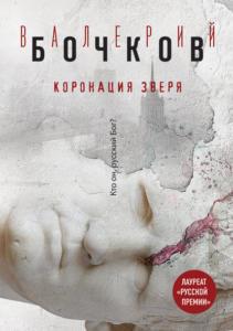 «Коронация Зверя» Валерий Бочков