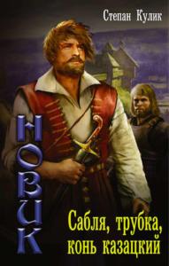 «Сабля, трубка, конь казацкий» Степан Кулик