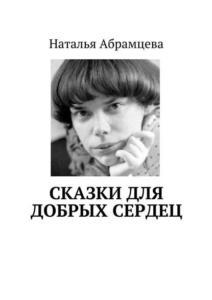 «Сказки для добрых сердец» Наталья Абрамцева