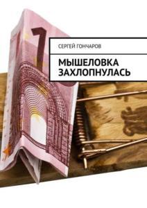 «Мышеловка захлопнулась» Сергей Гончаров