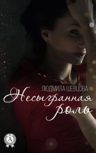 «Несыгранная роль» Людмила Шевцова