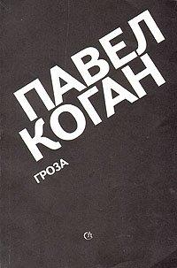 «Гроза» Павел Коган
