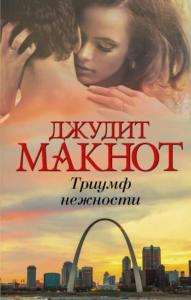 «Триумф нежности» Джудит Макнот
