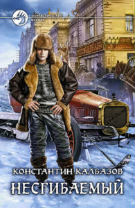 «Несгибаемый» Константин Калбазов