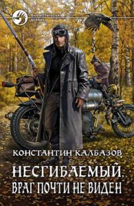 «Несгибаемый. Враг почти не виден» Константин Калбазов