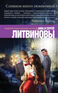«Слишком много любовников» Анна и Сергей Литвиновы