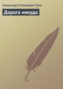 «Дорога никуда» Александр Степанович Грин