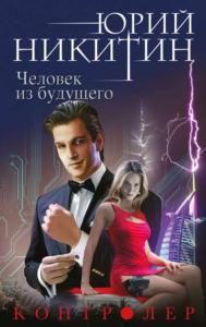 «Человек из будущего» Юрий Никитин