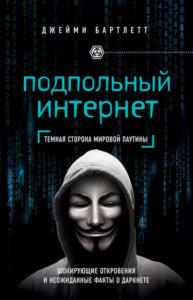 «Подпольный интернет. Темная сторона мировой паутины» Джейми Бартлетт