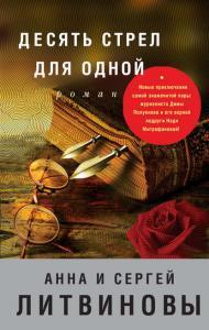 «Десять стрел для одной» Анна и Сергей Литвиновы