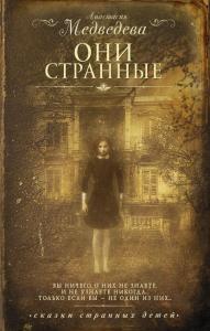 «Они странные» Анастасия Медведева