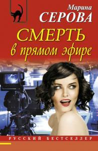 «Смерть в прямом эфире» Марина Серова
