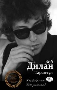 «Тарантул» Боб Дилан