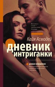 «Дневник интриганки» Кайя Асмодей