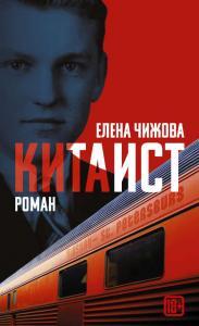 «Китаист» Елена Чижова
