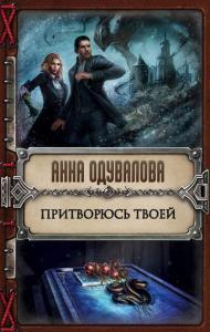«Притворюсь твоей» Анна Одувалова