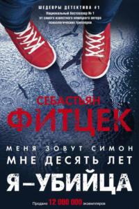 «Я – убийца» Себастьян Фитцек