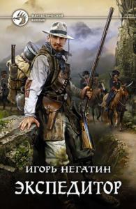 «Экспедитор» Игорь Негатин