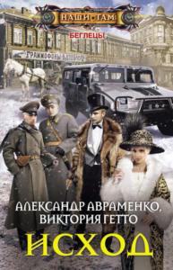 «Исход» Александр Авраменко, Виктория Гетто