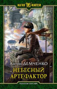 «Небесный Артефактор» Антон Демченко