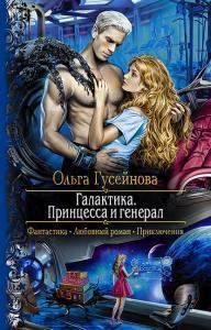 «Галактика. Принцесса и Генерал» Ольга Гусейнова
