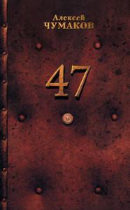 «47» Алексей Чумаков
