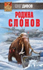 «Родина слонов» Олег Дивов