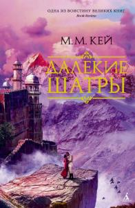 «Далекие Шатры» Мэри Маргарет Кей