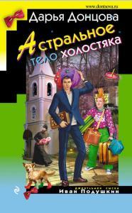 «Астральное тело холостяка» Дарья Донцова