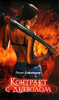 «Контракт с дьяволом» Лилит Сэйнткроу