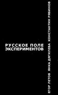 «Русское Поле Экспериментов» Егор Летов
