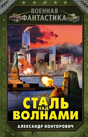«Сталь над волнами» Конторович Александр Сергеевич