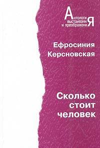 «Сколько стоит человек» Евфросиния Керсновская