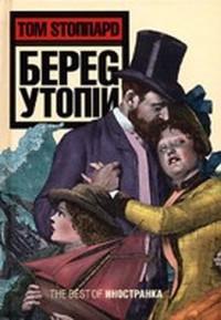 «Берег Утопии» Том Стоппард