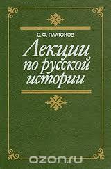 «Лекции по русской истории» С. Ф. Платонов