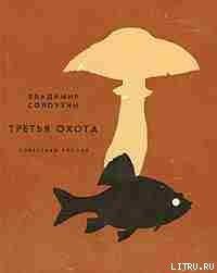 «Третья охота» Владимир Солоухин