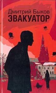 «Эвакуатор» Дмитрий Быков