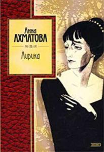 «Лирика» Анна Ахматова
