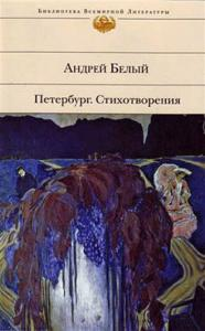 «Стихотворения» Андрей Белый